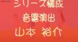 Yama no Susume 2