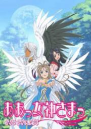 Aa! Megami-sama!: Sorezore no Tsubasa