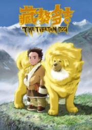 El perro tibetano