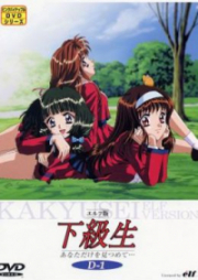 Elf Ban Kakyuusei: Anata Dake o Mitsumete...