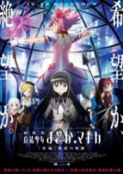 Gekijouban Mahou Shoujo Madoka Magica (Shinpen) - Hangyaku no Monogatari