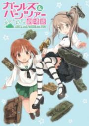 Girls und Panzer der Film: Arisu War!