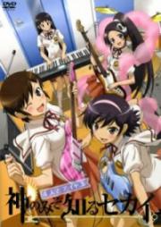 Kami Nomi zo Shiru Sekai: Yonnin to Idol