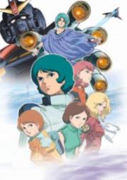 Kidou Senshi Z Gundam II: Koibito-tachi