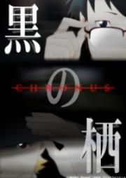 Kuro no Sumika -Chronus-