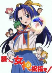 Mamoru-kun ni Megami no Shukufuku wo!