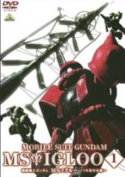 Mobile Suit Gundam MS IGLOO: 1-nen Sensou Hiroku