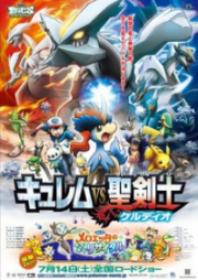 Pokemon Best Wishes!: Kyurem vs. Seikenshi