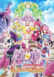 PriPara Movie: Mi~nna no Akogare♪ Let's Go☆Prix Paris