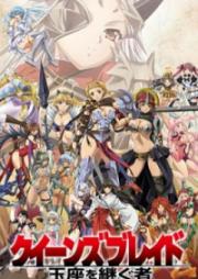 Queen's Blade: Gyokuza o Tsugu Mono