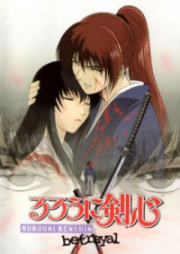 Rurouni Kenshin Tsuiokuhen