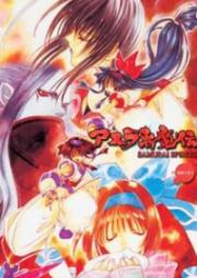 Samurai Spirits 2 Asura Zanmaden