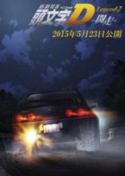 Shin Gekijouban Initial D: Legend 2 - Tousou
