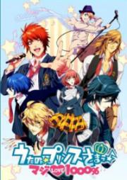 Uta no Prince sama: Maji Love 1000%