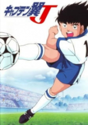 Captain Tsubasa J (Super Campeones J)