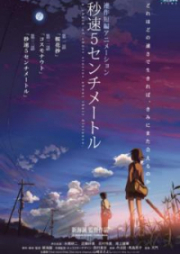 5 Centimetres Per Second