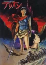 Arion 1986