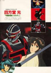 Gakuen Tokusou Hikaruon