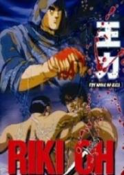Riki-Oh: Toukatsu Jigoku