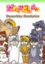 Damekko Doubutsu