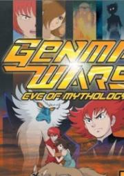 Genma Wars