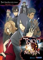 Tokyo Majin Gakuen Kenpucho: Tou Dai Ni Maku