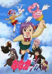 Nanaka Juu-nanabun no Roku
